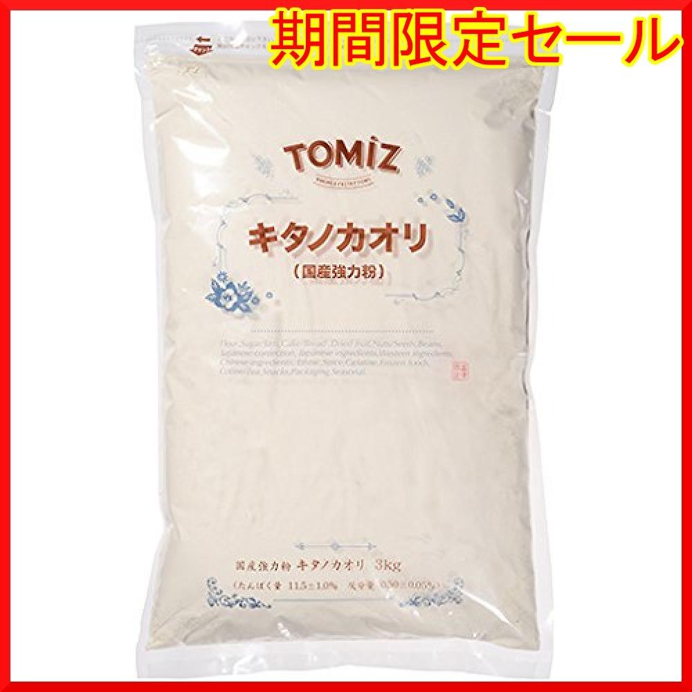 2.5kg キタノカオリ / 3kg 【創業100年 富澤商店】TOMIZ/cuoca 小麦粉 国産_画像1