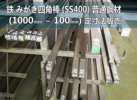 鉄 みがき四角棒(SS400)普通鋼材 各形状 (1000~100mm)各定寸長での販売F31_画像1
