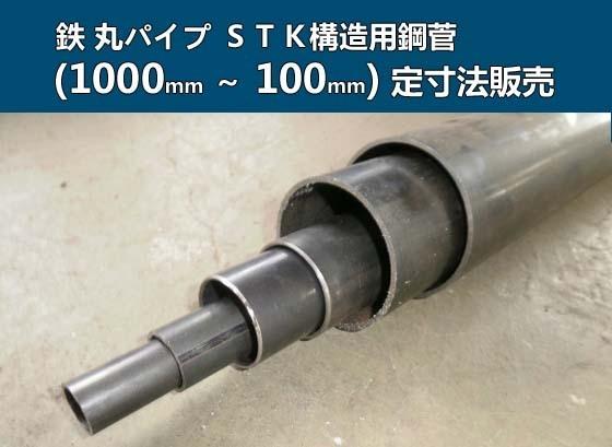 鉄 丸パイプSTK 構造用鋼菅 各形状・(1000~100mm)各定寸長さでの販売F21_画像1
