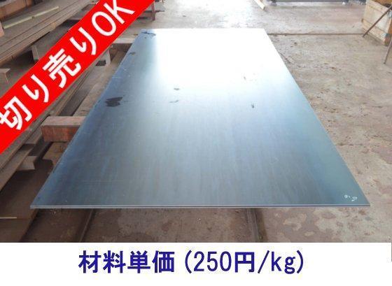 鉄 黒皮鉄板 薄板(1.6~10.0mm厚)(SS400相当品) 寸法 切り売り 小口販売加工 F10_画像1