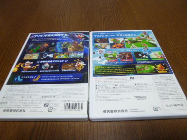 L28【即日配送 送料無料 動作確認済】Wiiソフト スーパーマリオギャラクシー スーパーマリオギャラクシー2