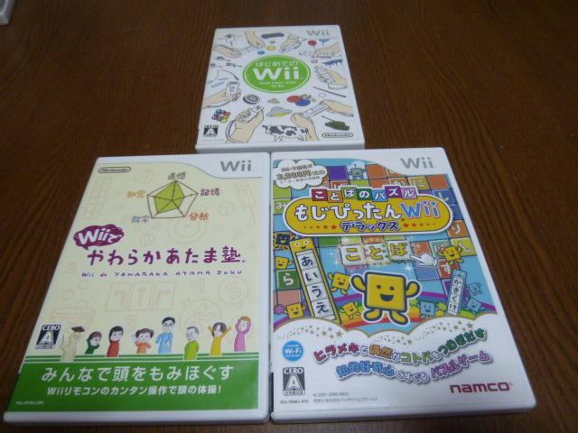 P23【即日配送 送料無料 動作確認済】Wiiソフト ことばのパズル もじぴったんWii Wiiでやわらかあたま塾 はじめてのWii