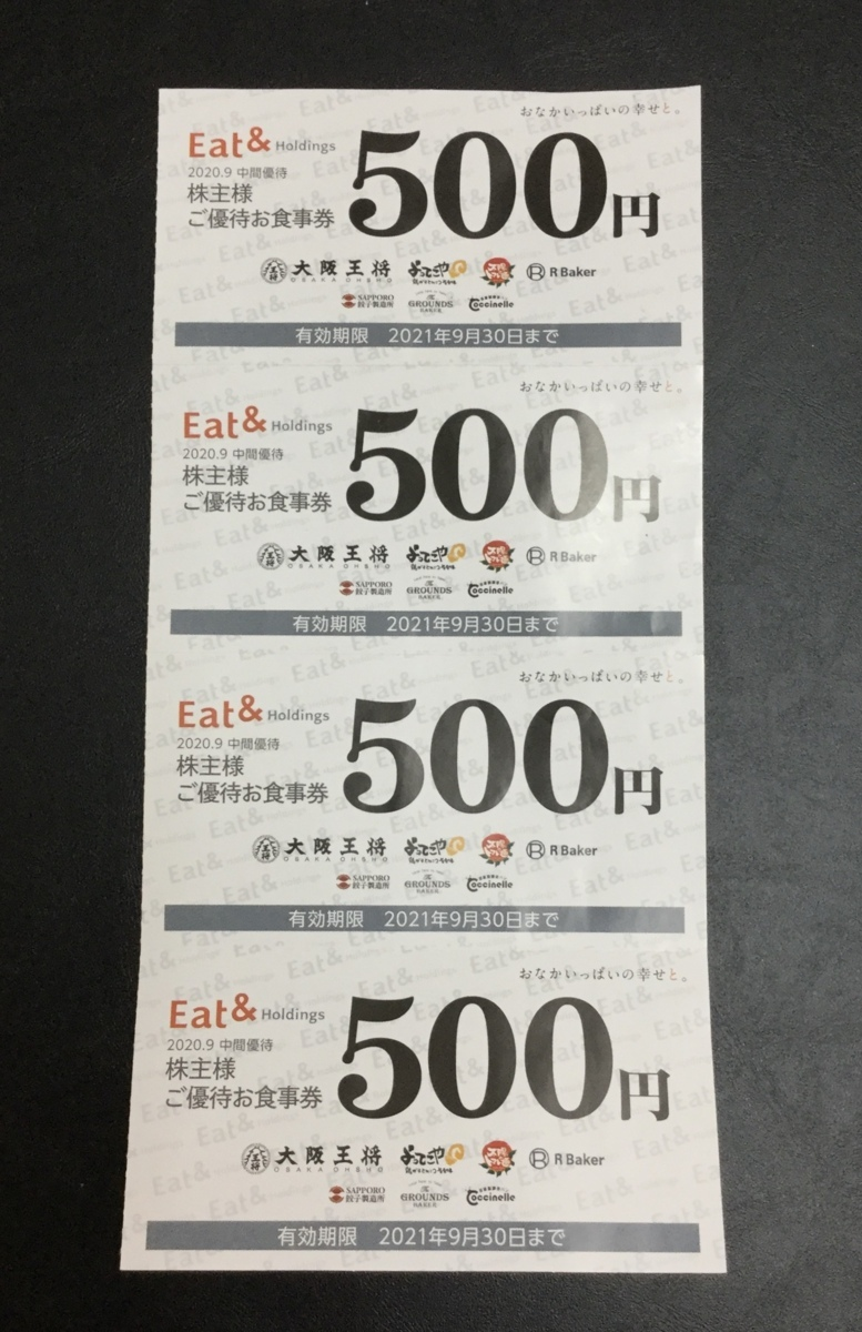 ◆送料無料◆ 大阪王将 株主優待食事券 2000円分(500円券×4枚) 有効期限:2021年9月30日まで_画像1