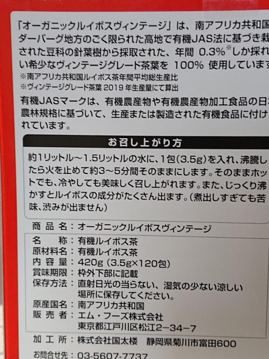 オーガニックルイボス茶 ヴィンテージ・有機ルイボス茶・420g(3.5g×120包)賞味期限2023.06.07