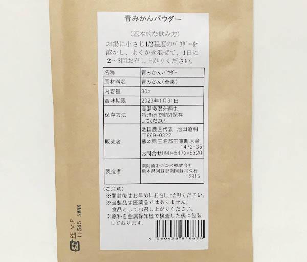 自然栽培 青みかんパウダー(30g)無肥料無農薬で作る究極の自然栽培☆無添加☆熊本県産☆ヘスペリジン(ビタミンp)を豊富に含んでいます♪_画像2