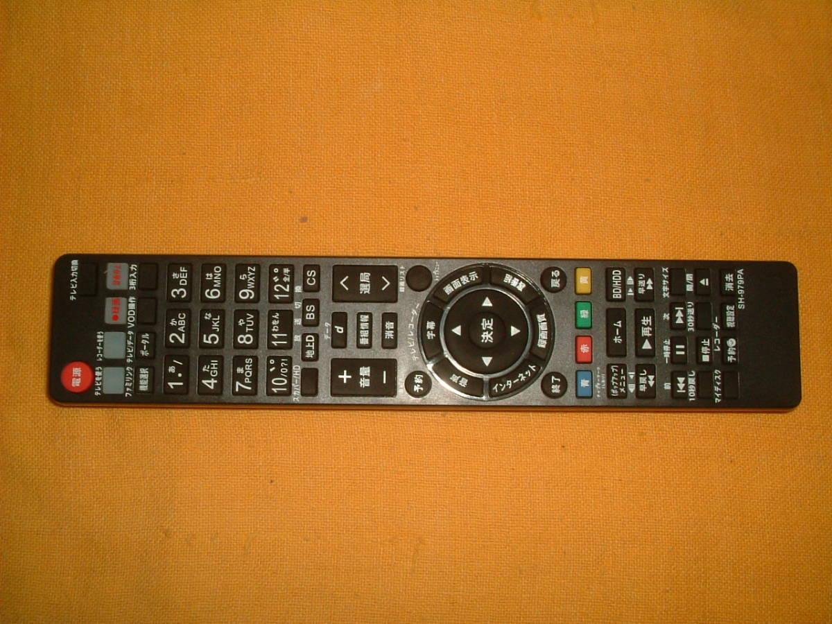 1ヶ月保証 シャープ BD-HDW22  HDD/DVD/ブルーレイ/ レコーダー 2番組同時録画  新品リモコン  B-CASカード付 _画像2