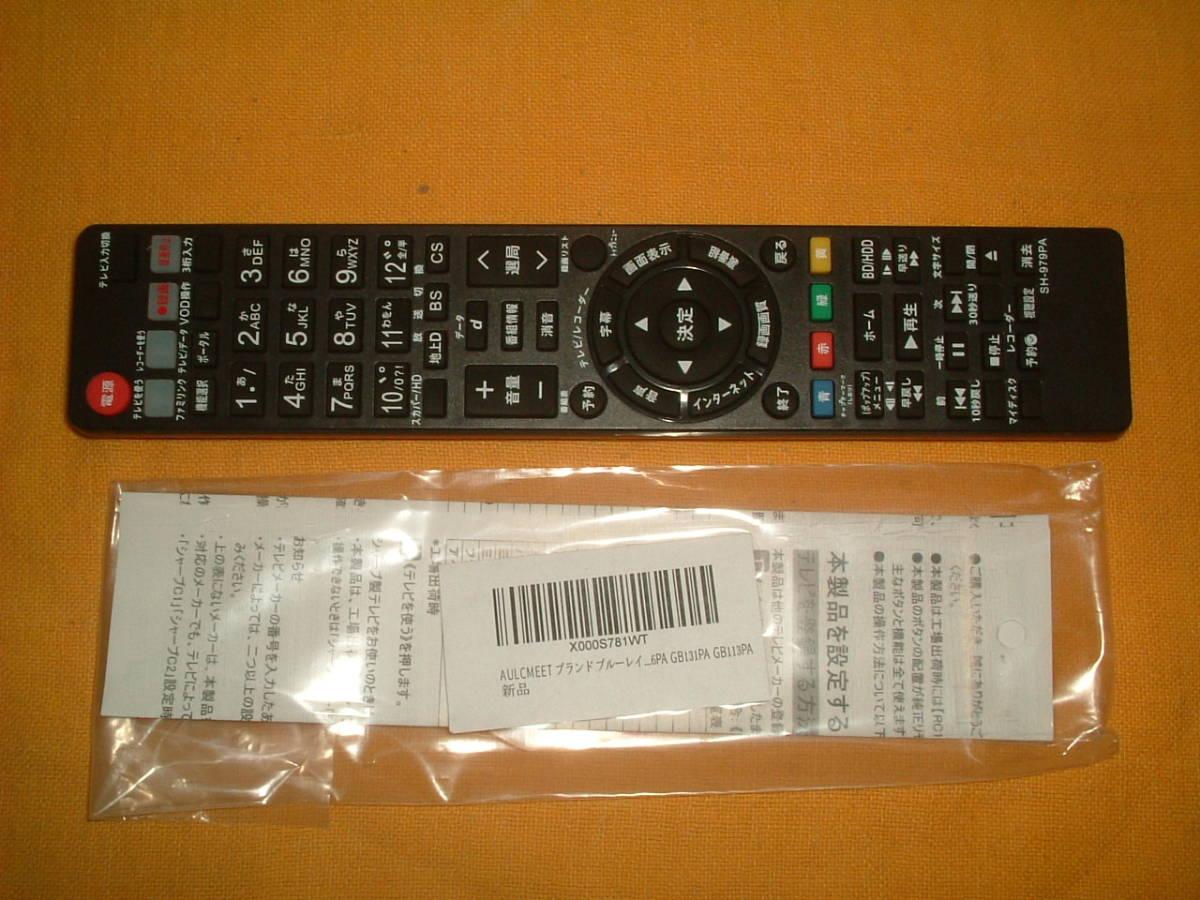 1ヶ月保証 シャープ BD-HDW22  HDD/DVD/ブルーレイ/ レコーダー 2番組同時録画  新品リモコン  B-CASカード付 _画像3