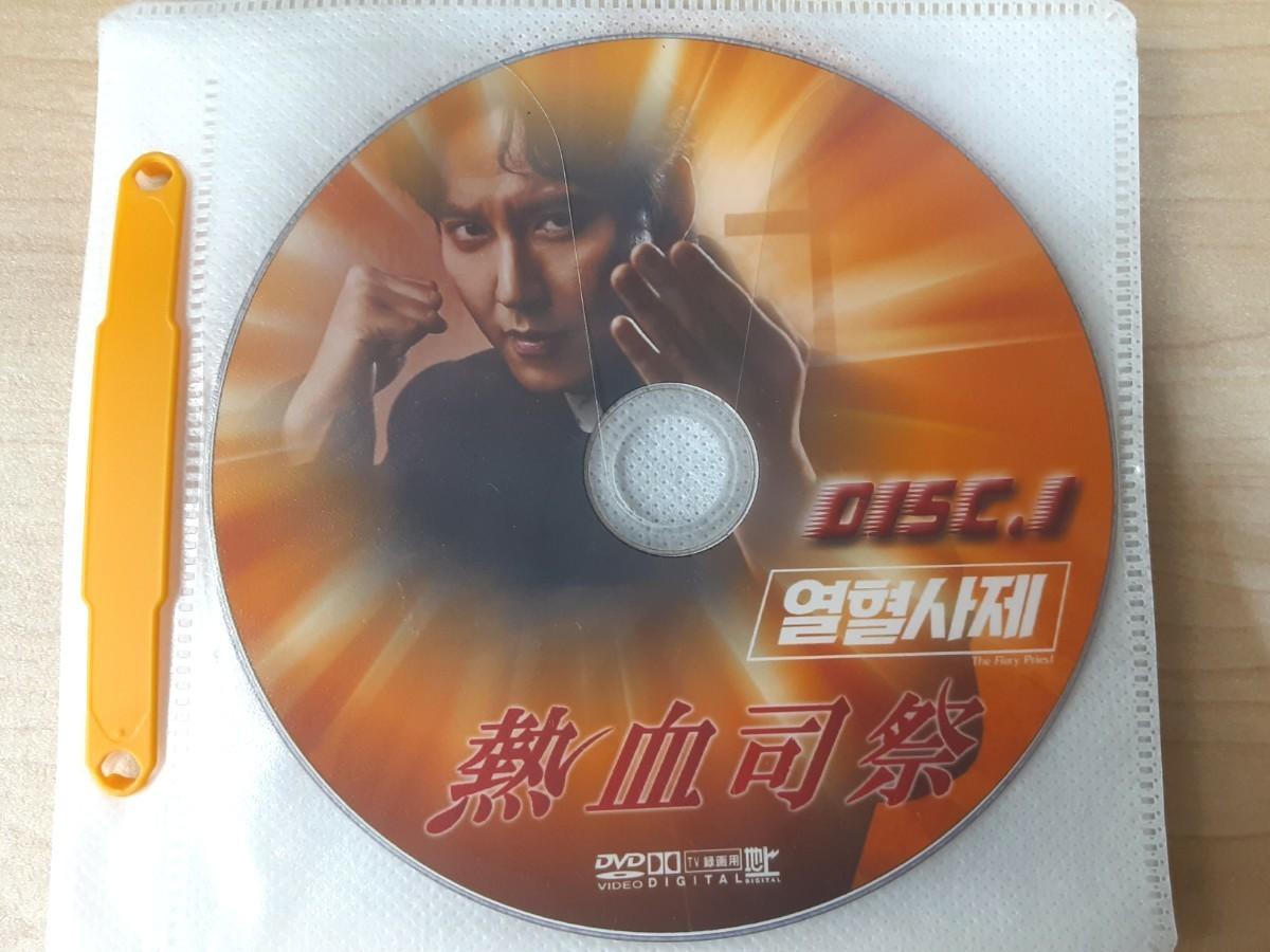 韓国ドラマ DVD 全話7枚 熱血司祭