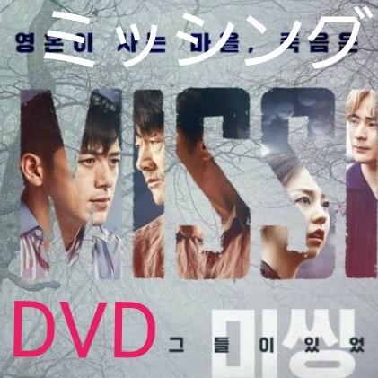 韓国ドラマ  DVD 6枚全話 ミッシング彼らがいた