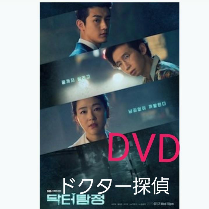 韓国ドラマ DVD 8枚全話 ドクター探偵