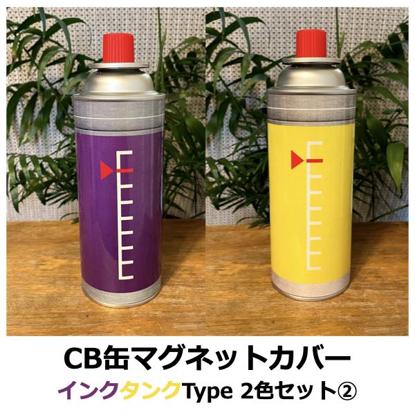 CB缶(カセットガス)マグネットカバー★インクタンクデザイン★2色セット②