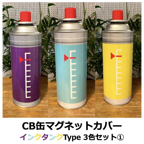 CB缶(カセットガス)マグネットカバー★インクタンクデザイン★3色セット①