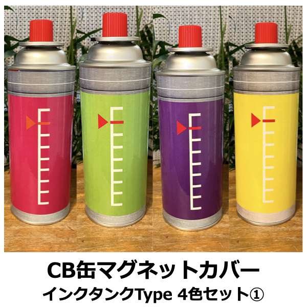 CB缶(カセットガス)マグネットカバー★インクタンクデザイン★4色セット①