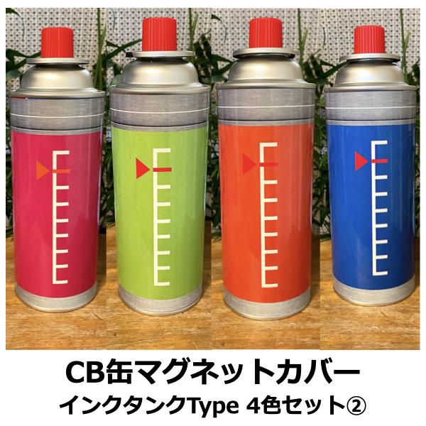 CB缶(カセットガス)マグネットカバー★インクタンクデザイン★4色セット②