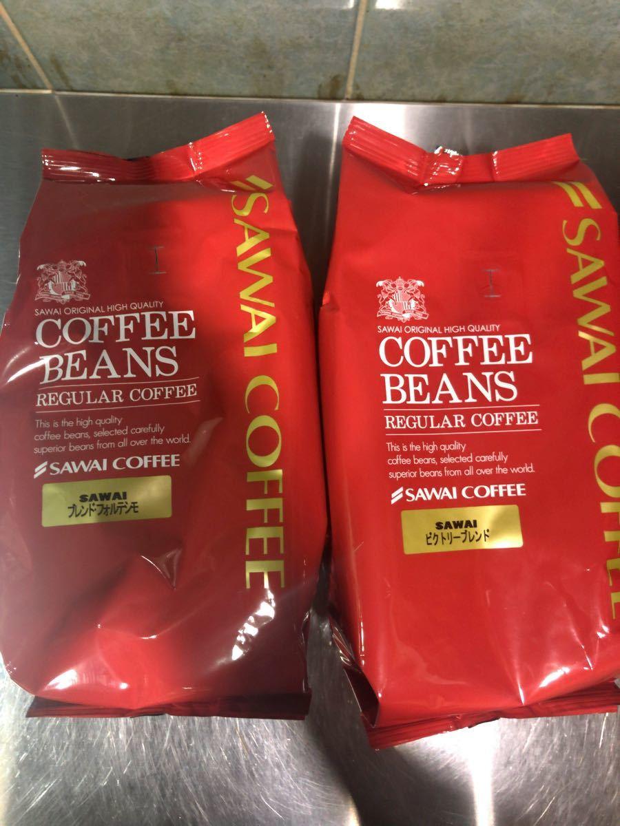 澤井コーヒー 豆のまま1キロ ビクトリーブレンド500 フォルティシモ500g