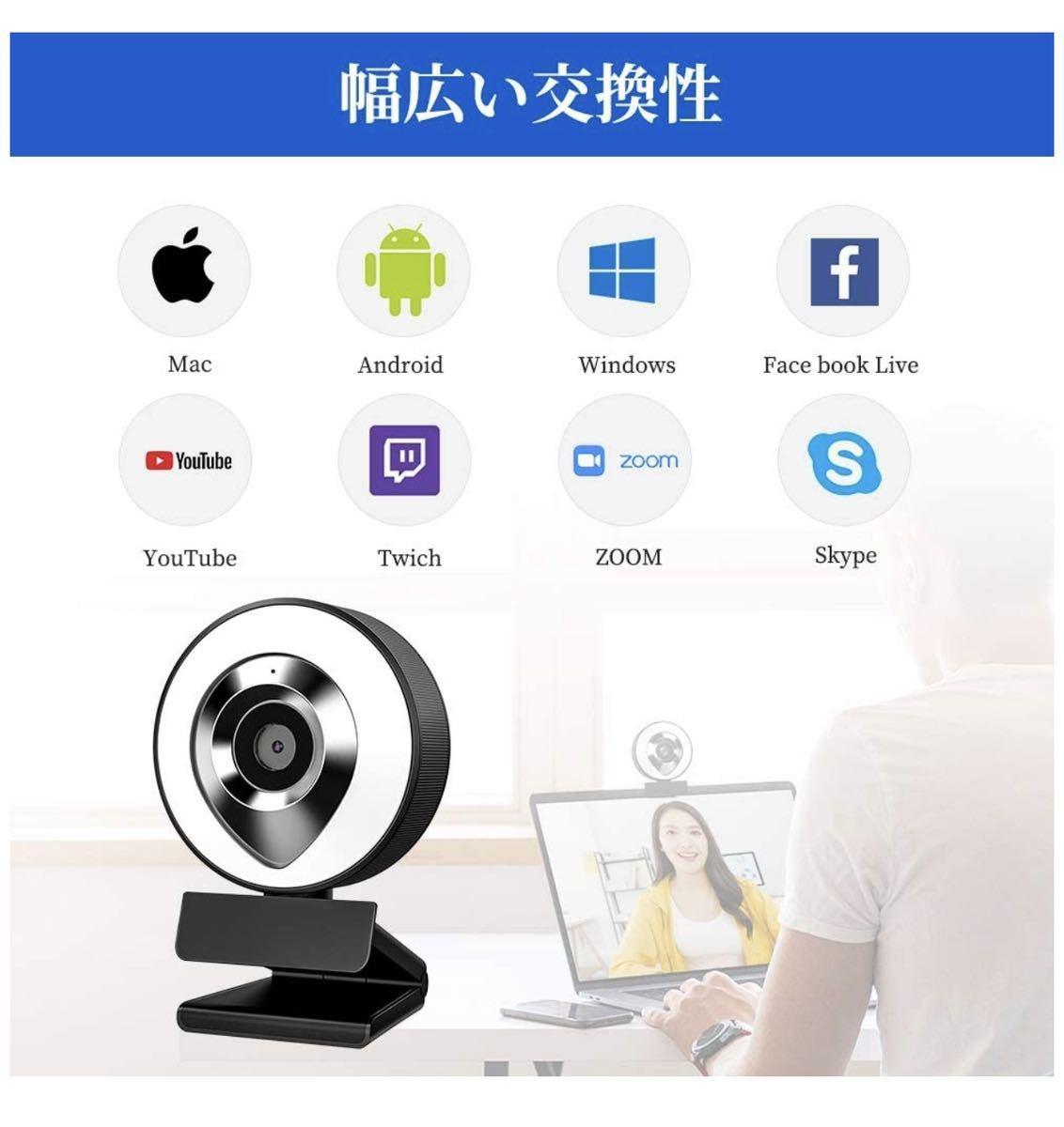 ウェブカメラ LEDライト フルHD 1080P 30FPS 高画質 200万画素 デュアルマイク内蔵 ノイズ対策 ストリーミング pcカメラ 外付け