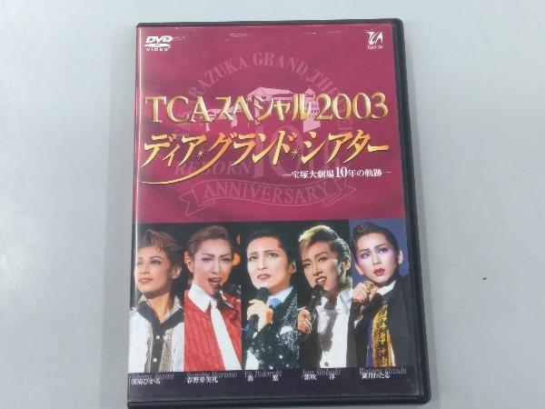 TCAスペシャル2003 ディア・グランド・シアター 宝塚歌劇団