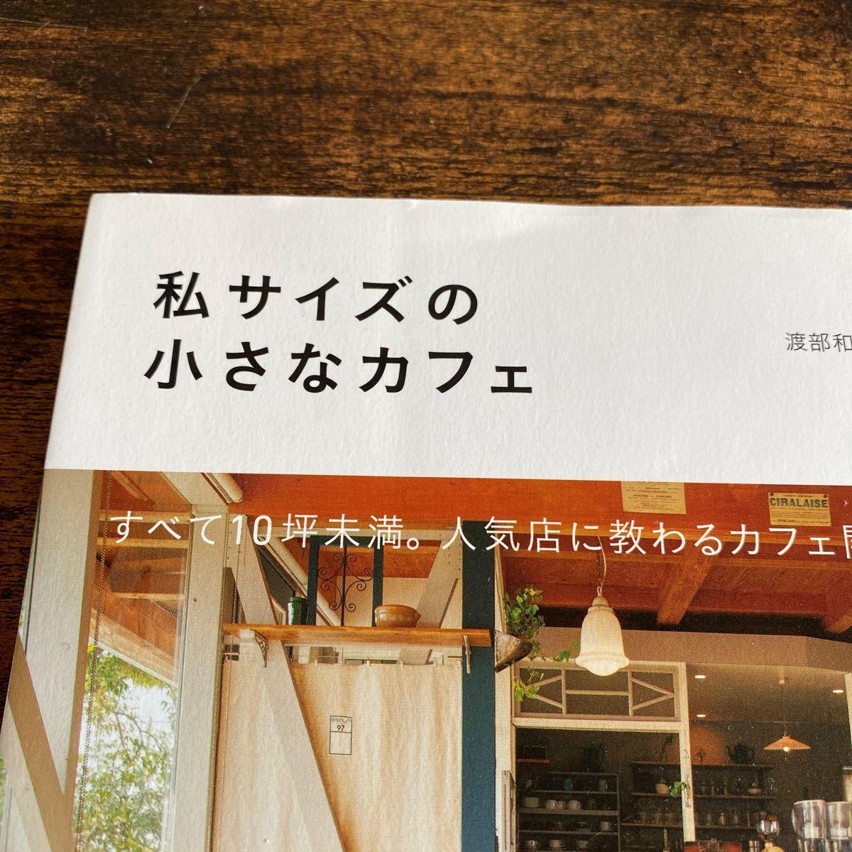 私サイズの小さなカフェ : すべて10坪未満。人気店に教わるカフェ開業