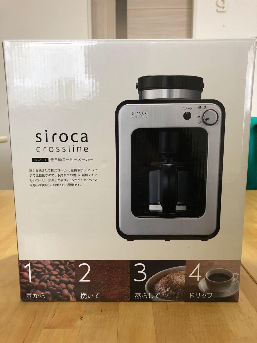 シロカ 全自動コーヒーメーカー SC-A111