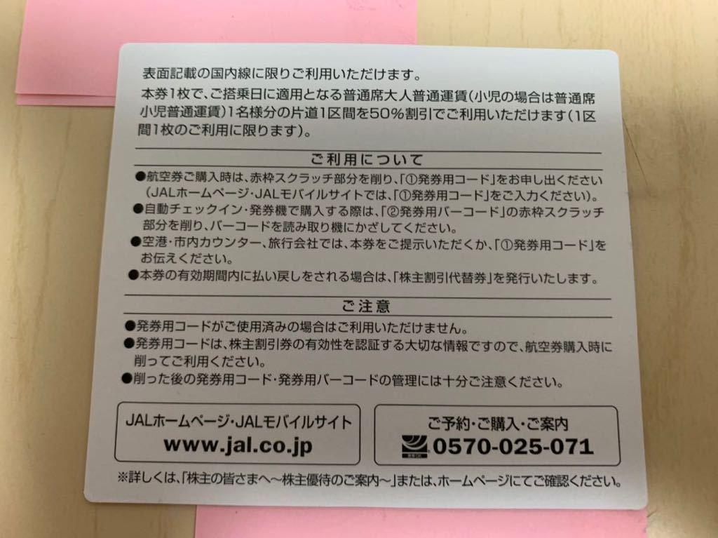 【未使用】株主優待券 日本航空 JAL 株主割引券 2022年3月31日まで コードのみなら送料無料_画像2