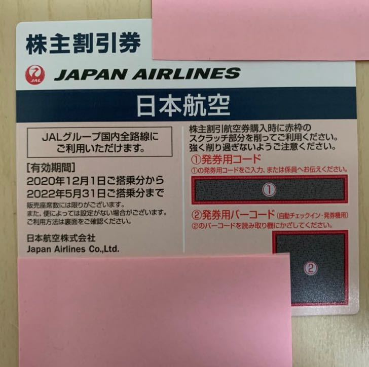 【未使用】株主優待券 日本航空 JAL 株主割引券 2022年3月31日まで コードのみなら送料無料_画像1