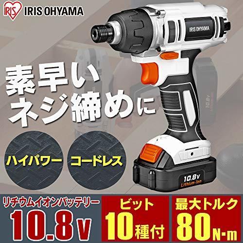 1)インパクトドライバー アイリスオーヤマ 電動インパクトドライバー 充電式 軽量 コードレス LEDライト 正逆転_画像2