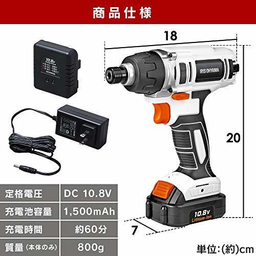 1)インパクトドライバー アイリスオーヤマ 電動インパクトドライバー 充電式 軽量 コードレス LEDライト 正逆転_画像7