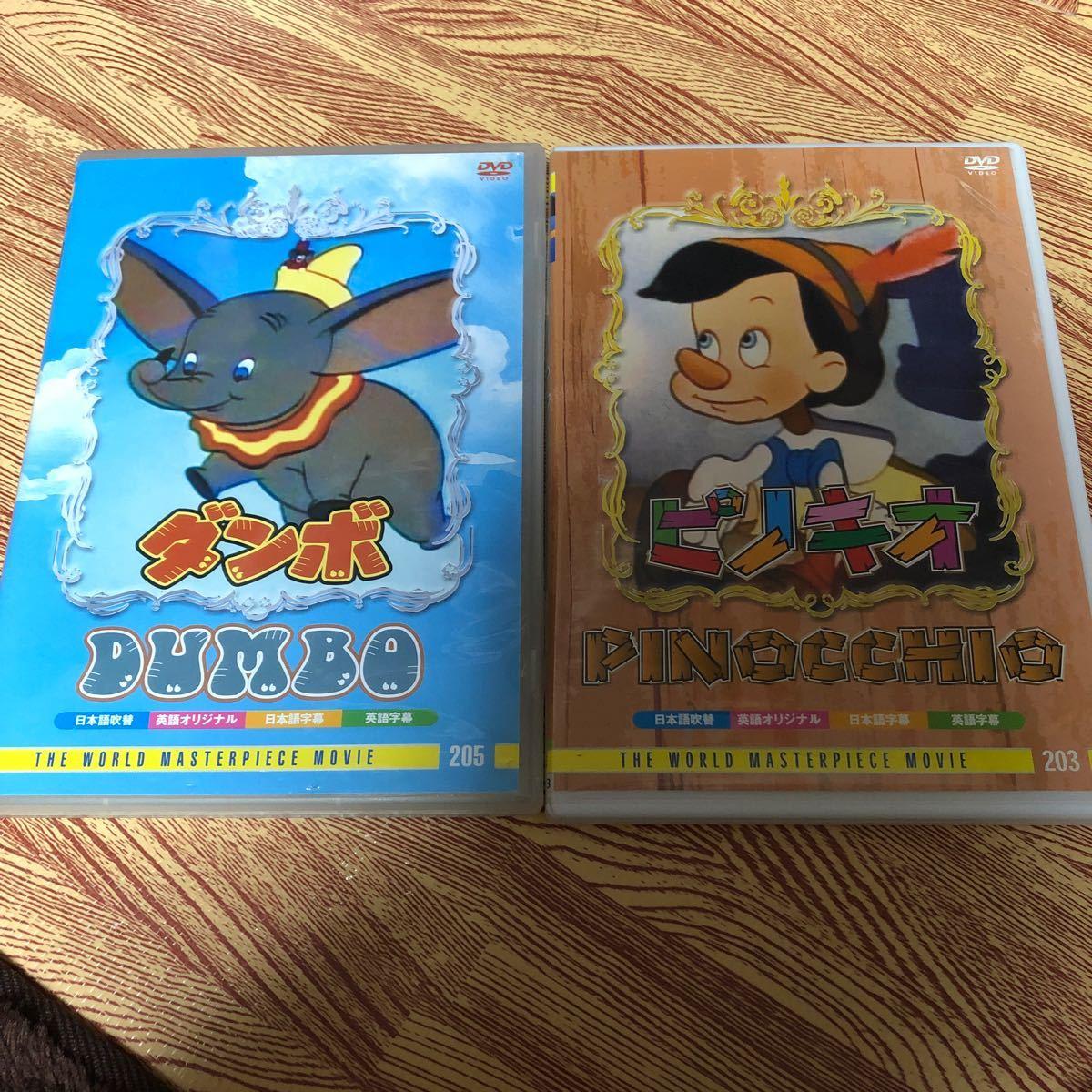 DVD ディズニー ダンボ ピノキオ