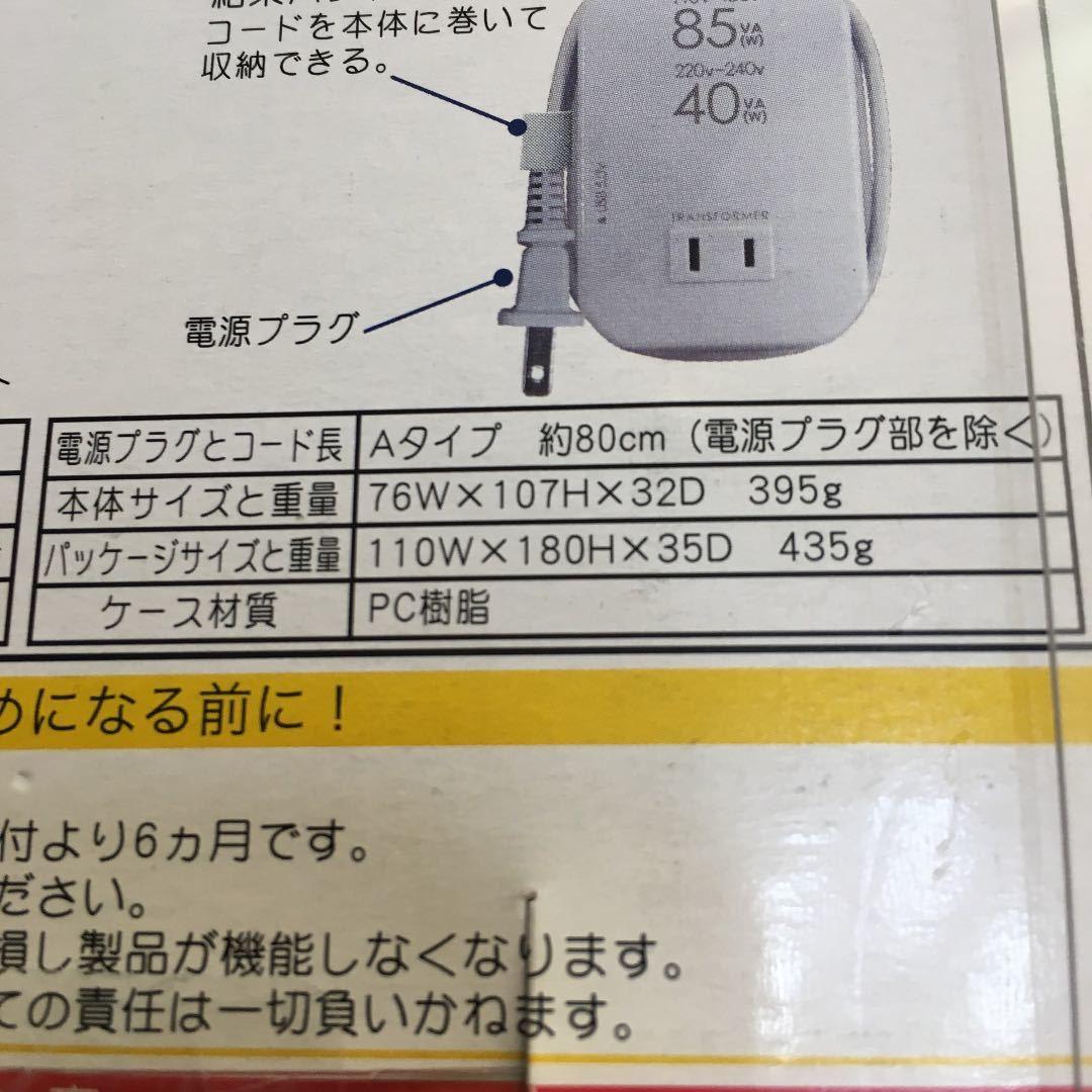 #新品 海外用変圧器 カシムラ WT-76M_画像9