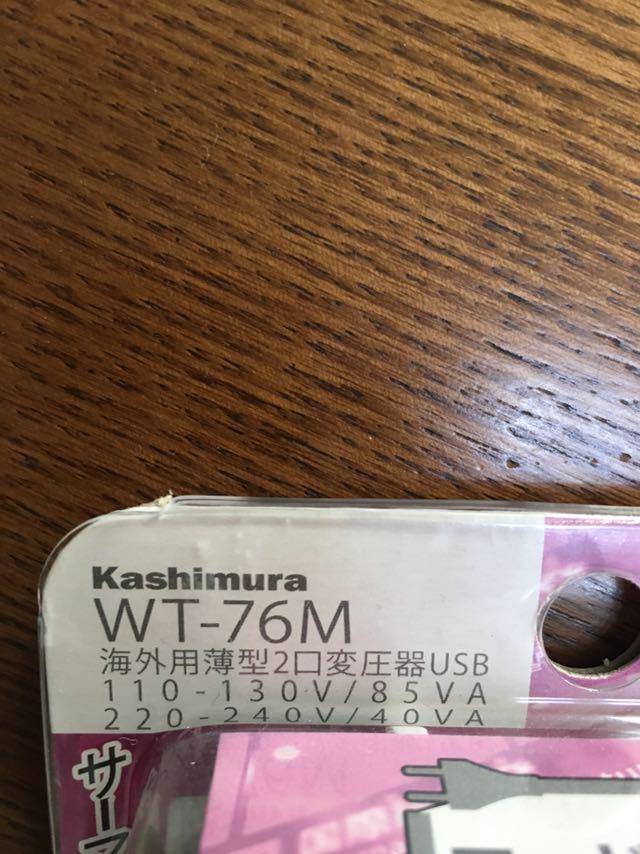 #新品 海外用変圧器 カシムラ WT-76M_画像7