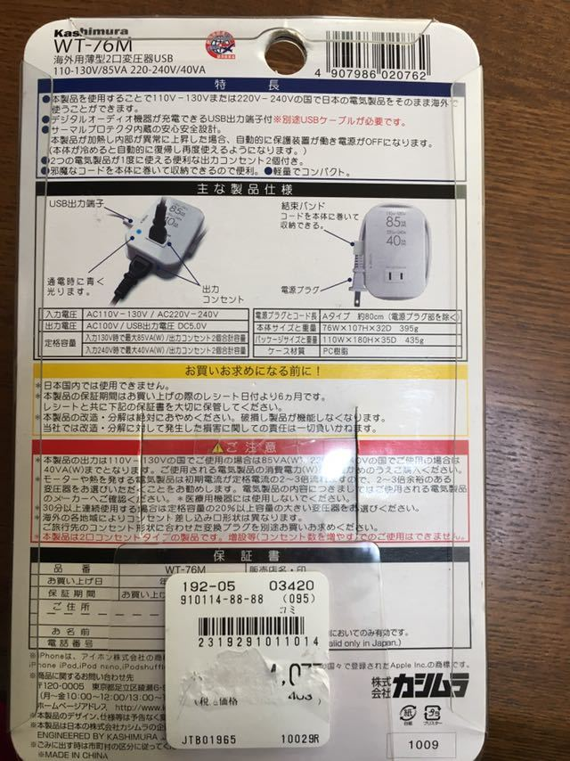 #新品 海外用変圧器 カシムラ WT-76M_画像6
