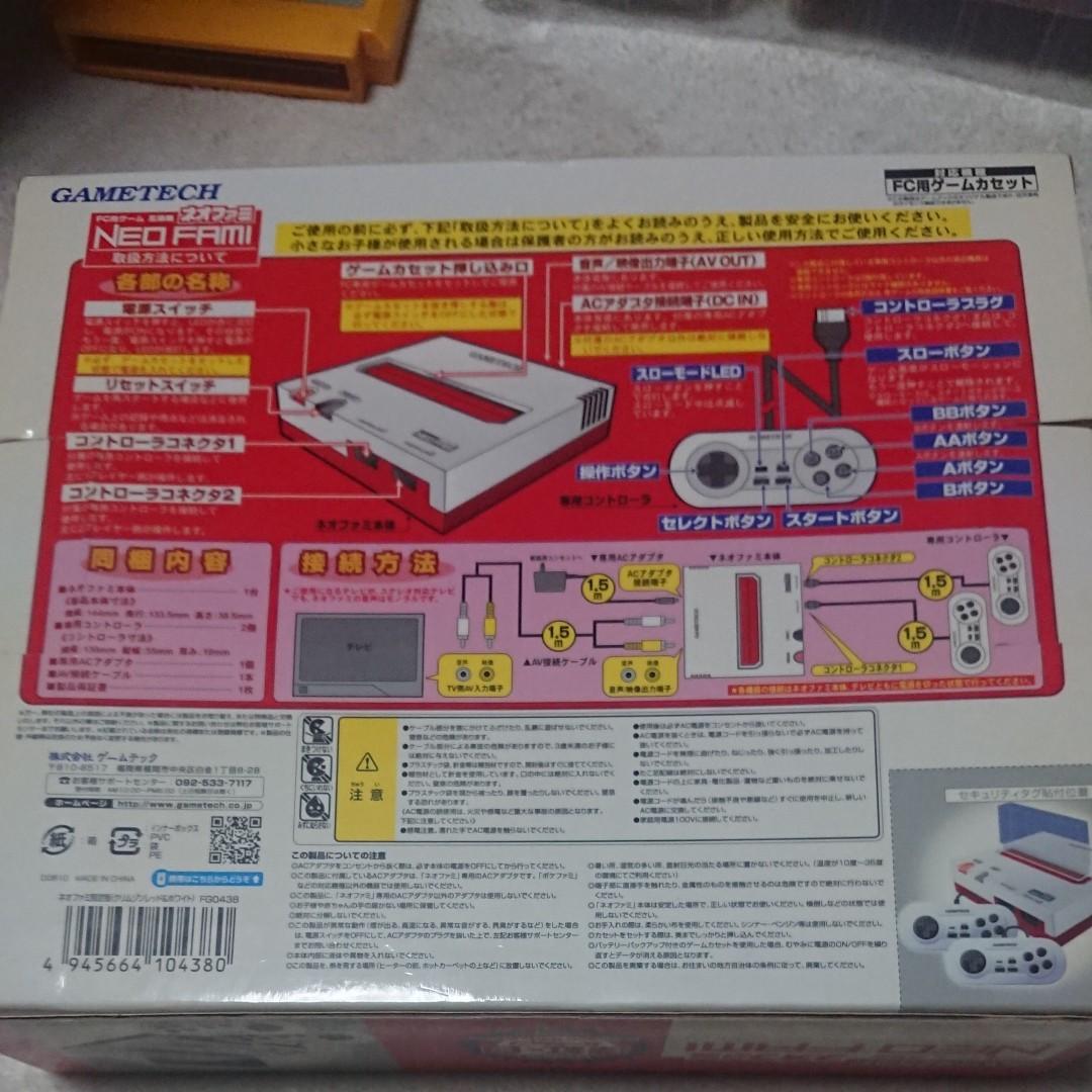 ネオファミ ファミコン互換機 任天堂 スーパーファミコン NEO ファミコン本体 互換機