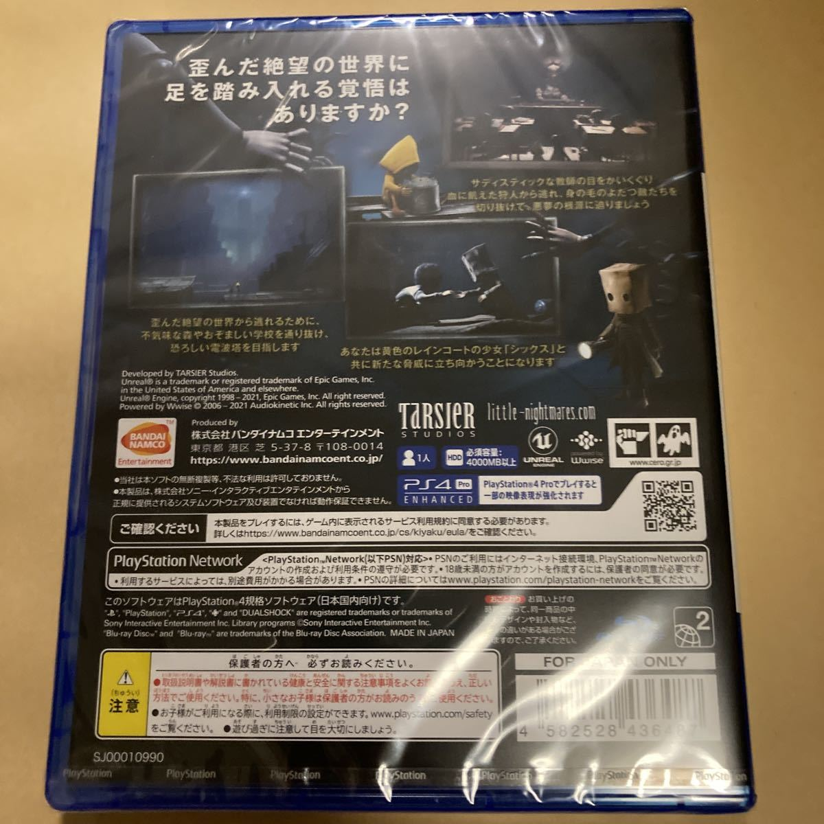 PS4 リトルナイトメア2 新品未開封