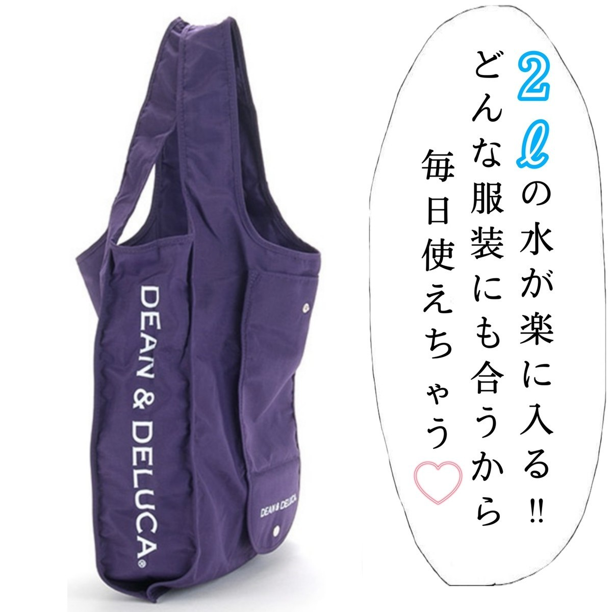 ★京都限定★ DEAN & DELUCA  エコバッグ  紫