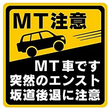 MT注意 10×10cm マニュアル車 MT注意ステッカー SUVジープ【耐水マグネット】MT車です 突然のエンスト 坂道後退に_画像1