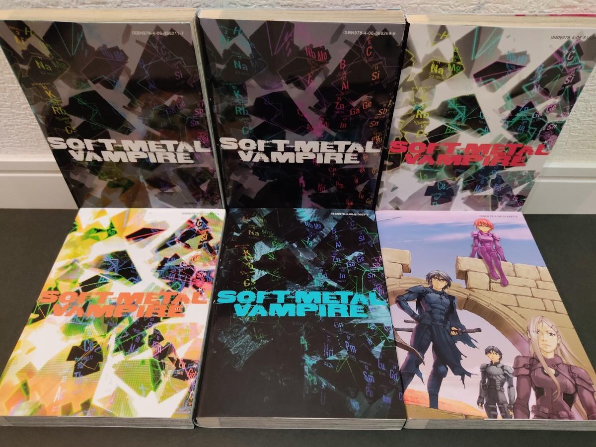 【全巻セット】ソフトメタルヴァンパイア 1-6巻 全巻まとめて 遠藤浩輝