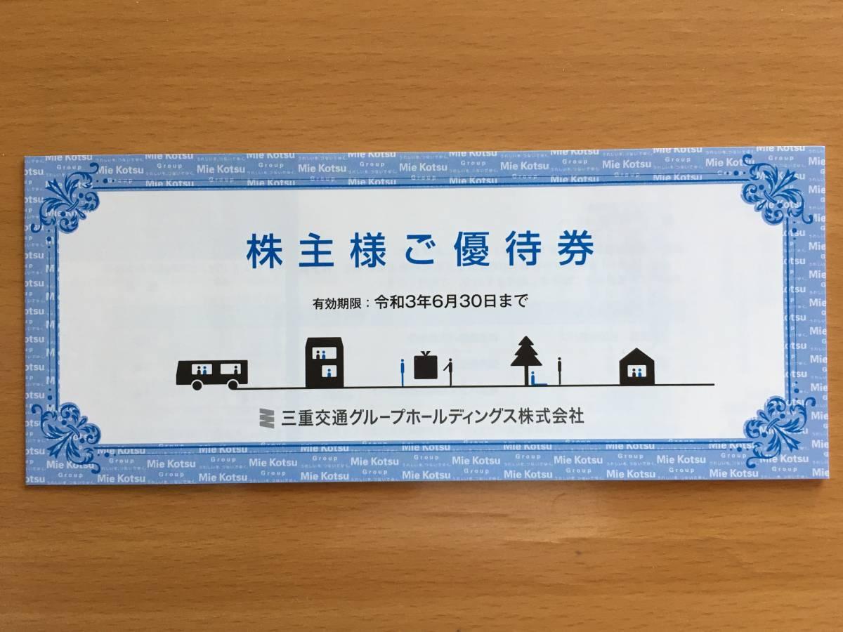三重交通 株主優待券 1冊(共通路線バス乗車券2枚等) ~令和3年6月30日まで_画像1