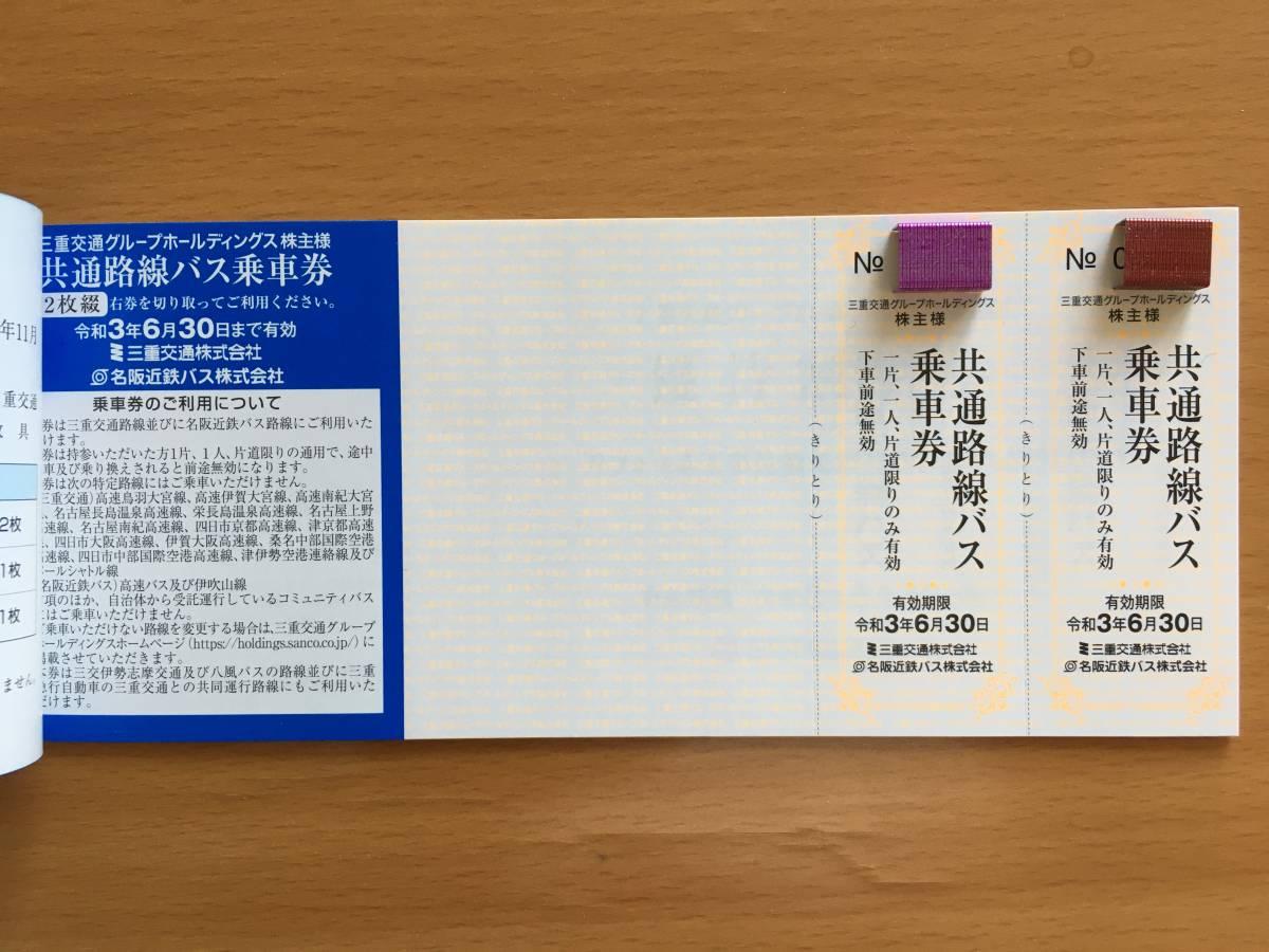 三重交通 株主優待券 1冊(共通路線バス乗車券2枚等) ~令和3年6月30日まで_画像2