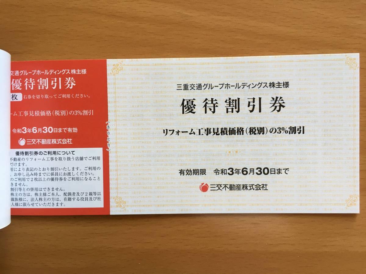 三重交通 株主優待券 1冊(共通路線バス乗車券2枚等) ~令和3年6月30日まで_画像3