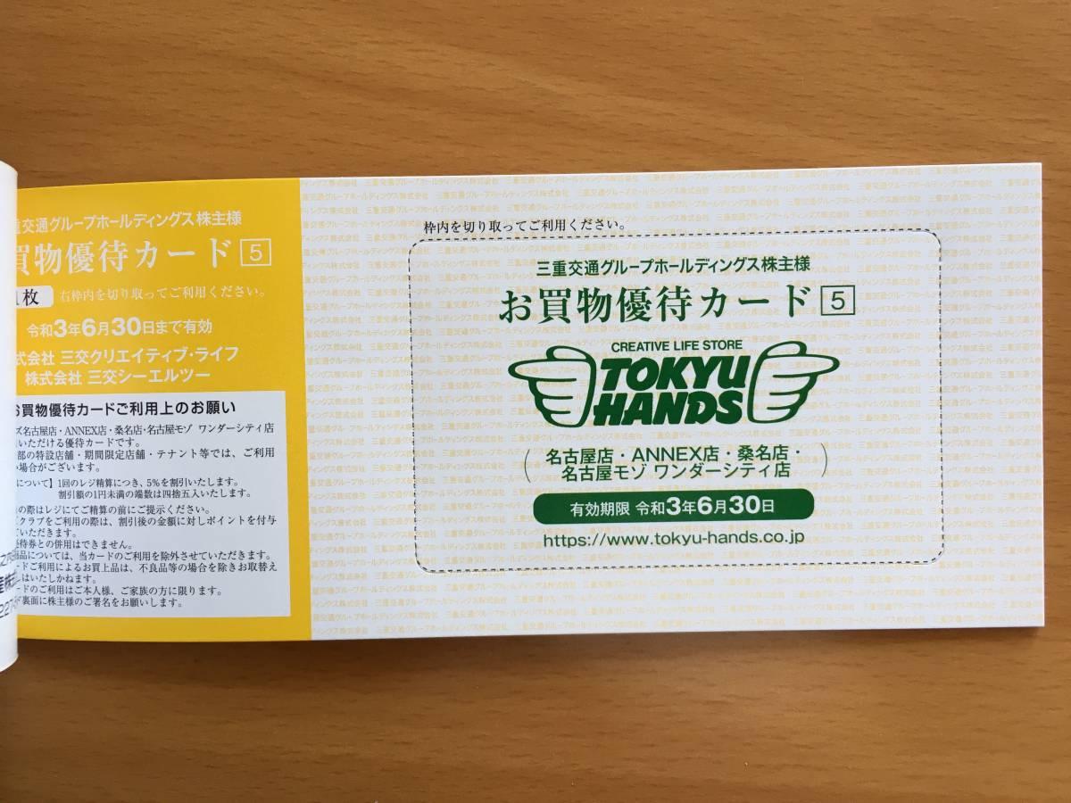 三重交通 株主優待券 1冊(共通路線バス乗車券2枚等) ~令和3年6月30日まで_画像4