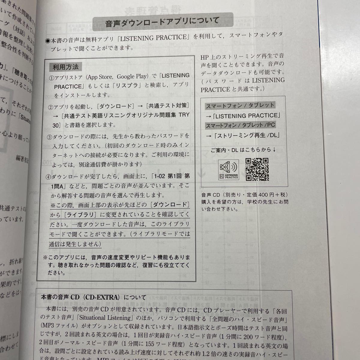 共通テスト英語リスニング対策