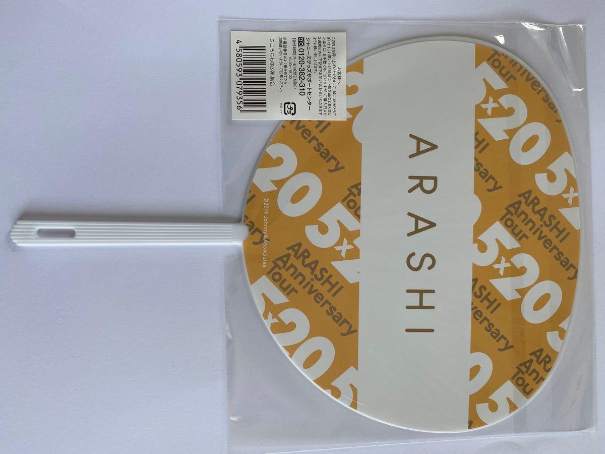 嵐【This is 嵐】【5×20】ミニうちわ(集合)2枚セット 未使用 未開封 新品  ARASHI