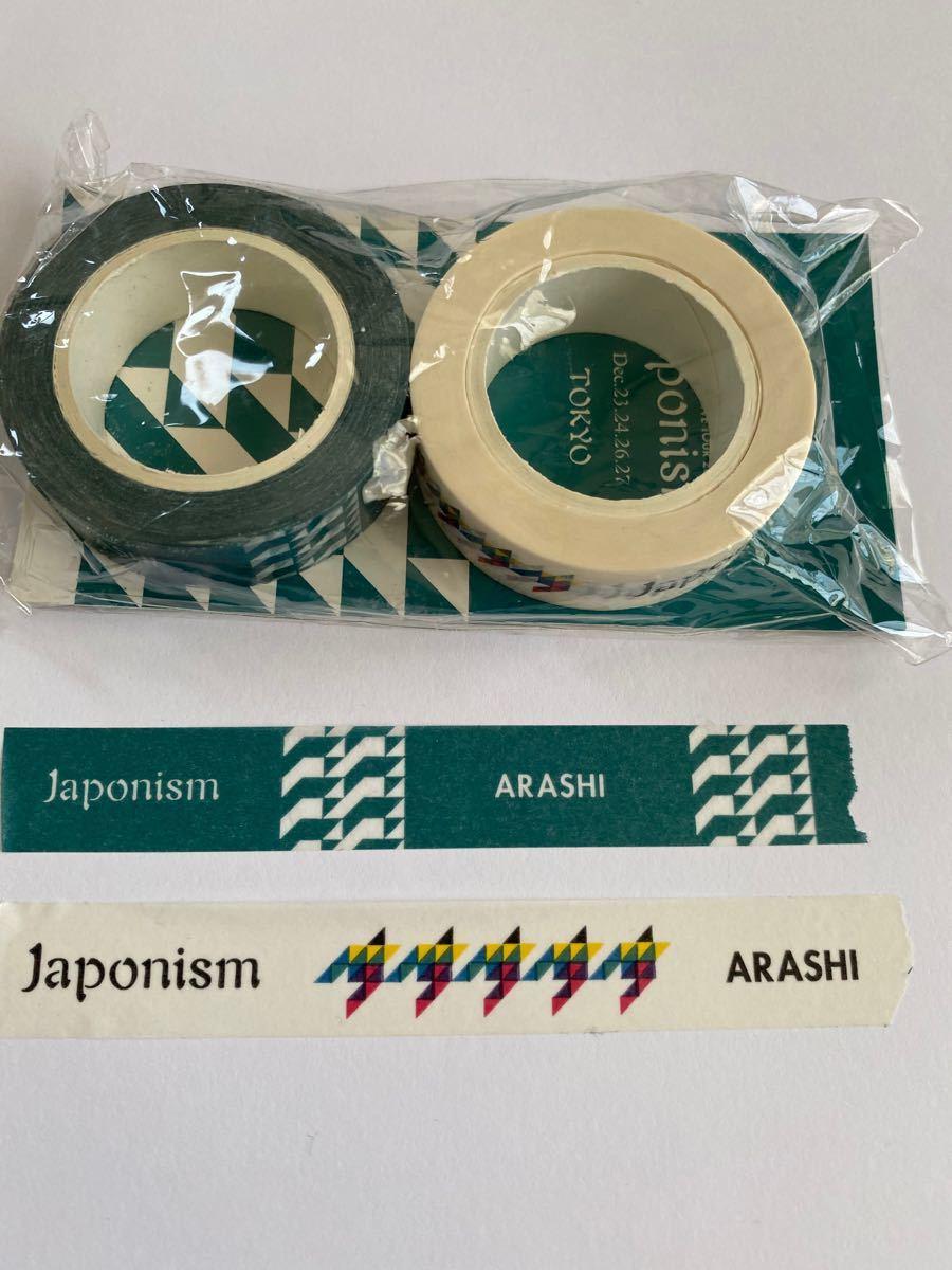 嵐 ARASHI LIVE TOUR 2015 Japonism マスキングテープ 緑 未使用 未開封 新品
