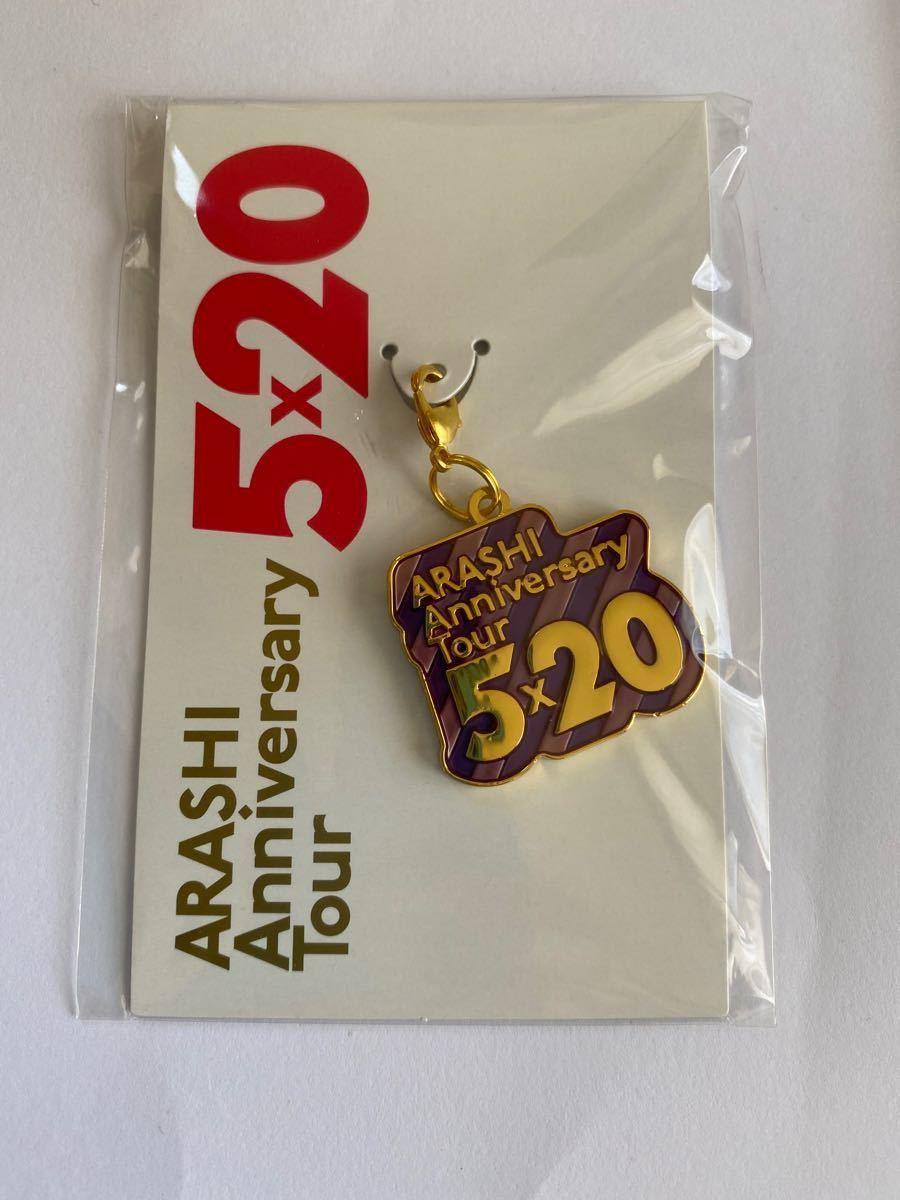 嵐 ARASHI Anniversary  Tour 5×20 会場限定チャーム4点セット 未使用 未開封 新品