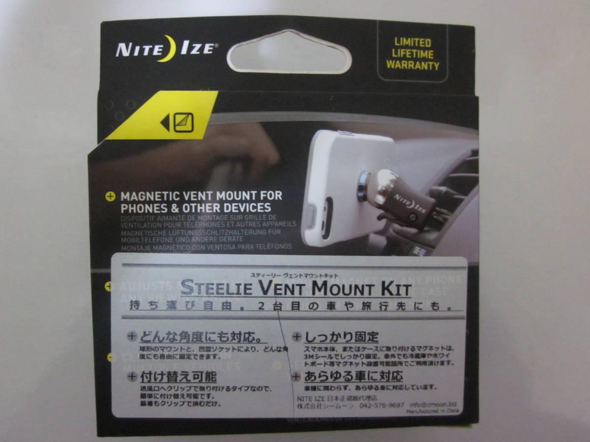 (即決)【新品・未使用】NITEIZE ナイトアイズ スティーリー フリーマウント カーマウント キット STVK-11-R8S2_画像2