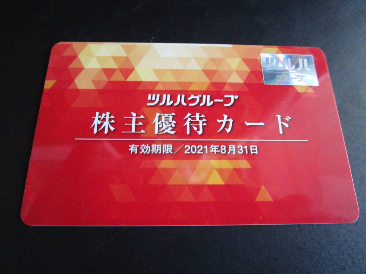 ツルハ 株主優待 5%割引カード1枚_画像1