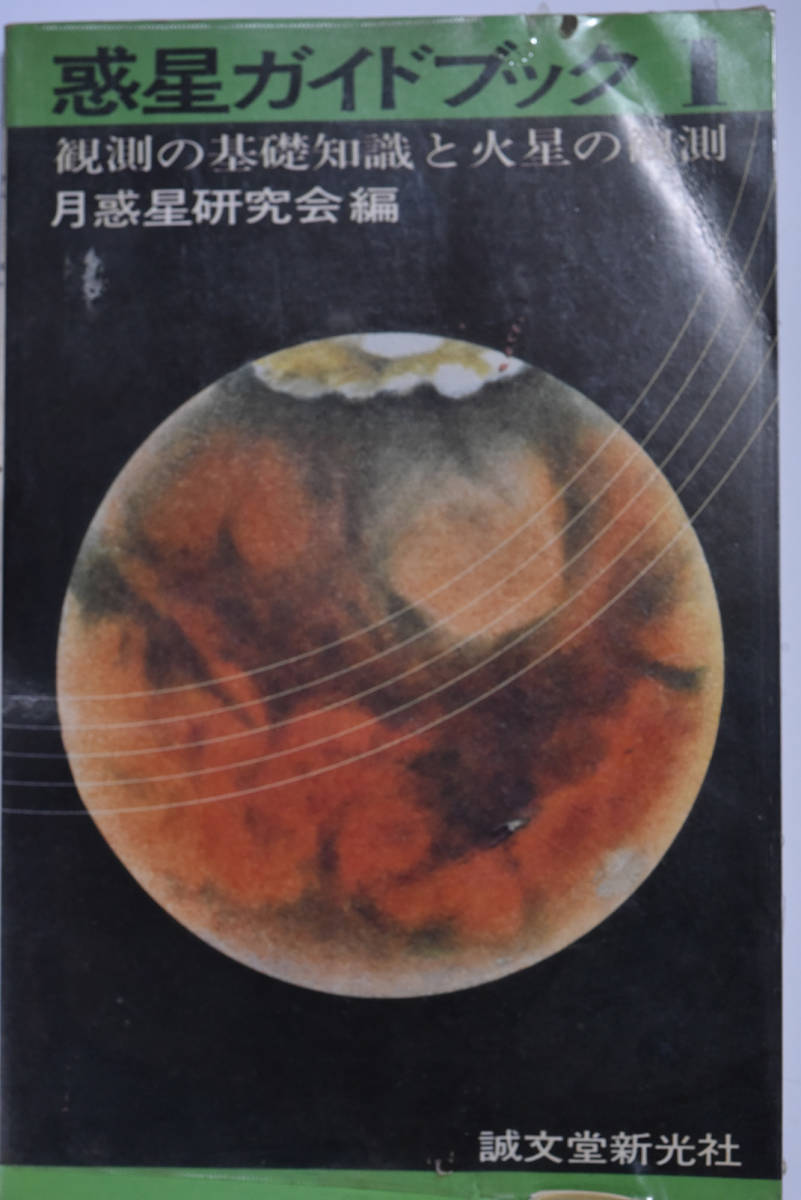 惑星ガイドブック1 惑星ガイドブック2 2冊