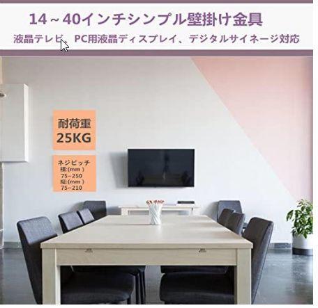 テレビ 壁掛け 金具 Himino 高品質14~40インチ モニター LCD LED液晶テレビ 上下調節式 VESA対応 最大250*210mm 耐荷重25kg(ネジ付属)_画像5