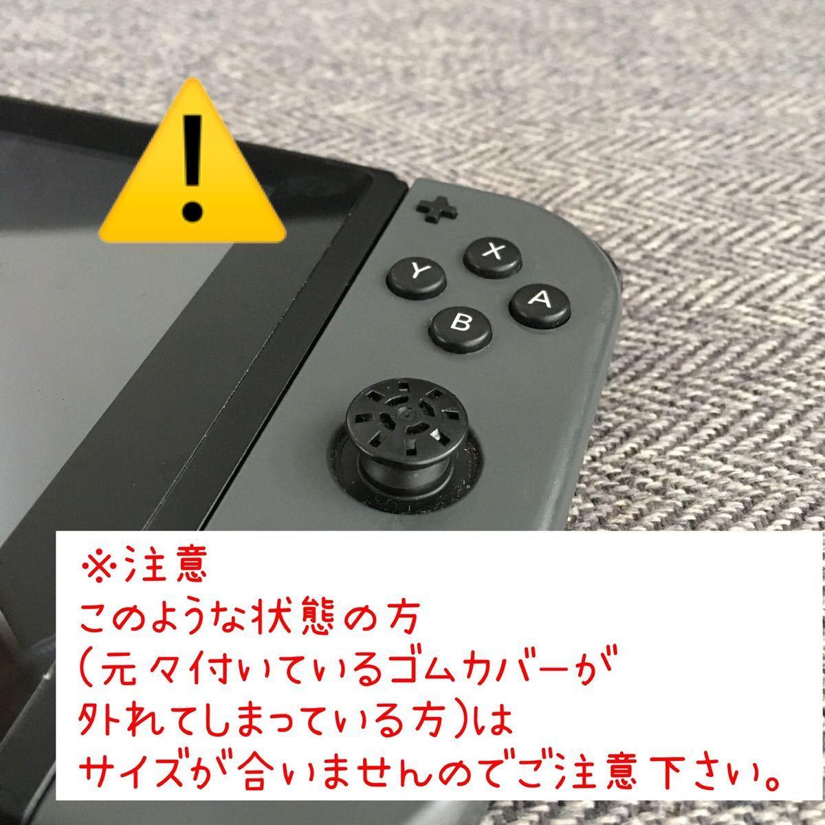 スイッチ ジョイコン スティックカバー 肉球 黒地5色10個セット Nintendo Switch