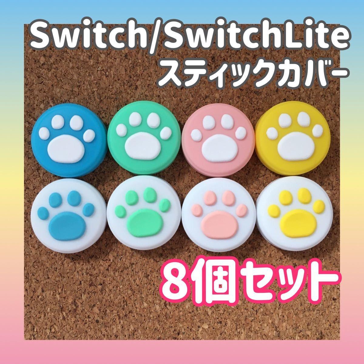 Switch スイッチ ジョイコン スティックカバー 肉球【8個セット】Nintendo Switch Liteにも対応